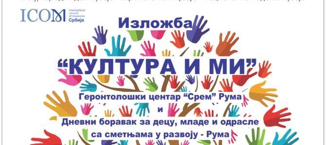 """Манифестација """"Музеји за 10""""-  """"КУЛТУРА И МИ"""""""