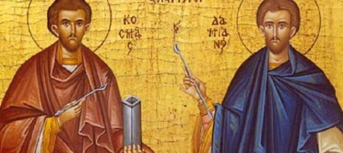 Свети бесребреници и чудотоврци Козма и Дамјан