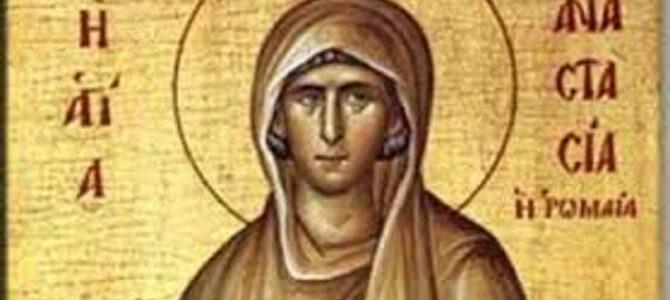 Света преподобномученица Анастасија Римљанка