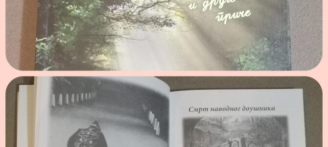 """Књига митрополита Тихона """"Несвети а свети"""" најпродаванија књига деценије"""