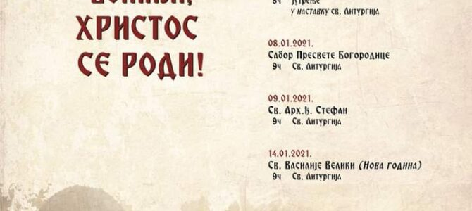 Распоред богослужења у храму Светог Великомученика Димитрија у Сремској Митровици