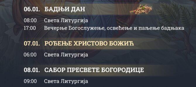 Распоред богослужења у храму Покрова Пресвете Богородице у Петроварадину