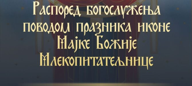 Распоред богослужења у Петроварадину поводом празника иконе Мајке Божије Млекопитатељнице