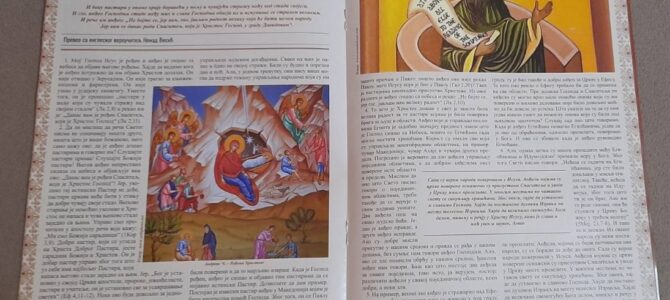 Божићни број Српског Сиона изашао из штампе
