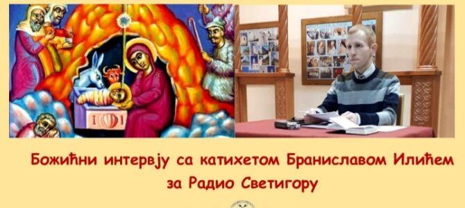 Божићни интервју катихете Бранислава Илића