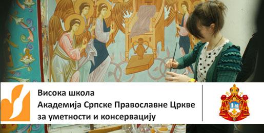 Упис на Академију Српске Православне Цркве за уметности и консервацију
