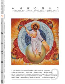 Нови број годишњака Академије СПЦ – Живопис 9, 2020