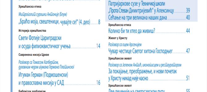 """Изашао из штампе нови број """"Православног мисионара"""""""
