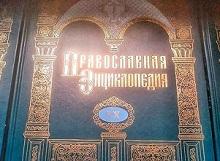 """Објављен 60. том """"Православне енциклопедије"""""""