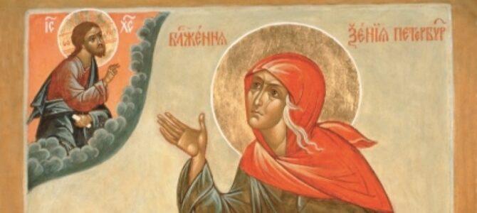 Најава: Празник Преподобне Ксеније Петроградске у Петроварадину