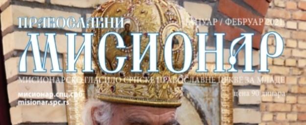 """Нови јануарско-фебруарски 377. број """"Православног мисионараˮ"""
