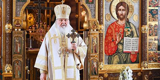 Патријарху московском и све Русије г. Кирилу највише одликовање Републике Србије