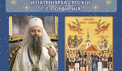 Посета Његове Светости Патријарха српског г. Порфирија манастиру Јасеновцу