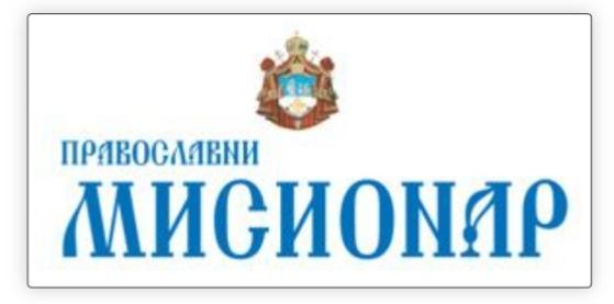 """""""Читаоци о часопису"""" – нова рубрика у """"Православном мисионаруˮ"""