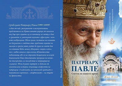 """Књига """"Патријарх Павле – светитељ нашег доба"""" на бугарском језику"""