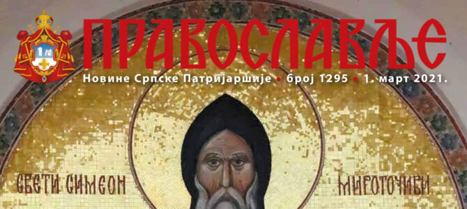 Нови број Православља – новина Српске Патријаршије