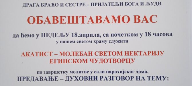 Најава: Акатист Св. Нектарију Егинском Чудотворцу и предавање у Бусијама