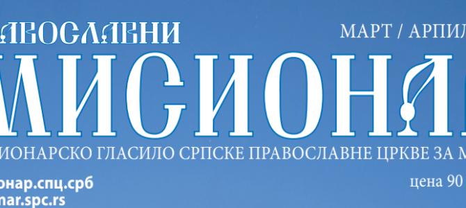 """Нови број """"Православног мисионараˮ посвећен 350-годишњици упокојења Светог Василија Острошког"""