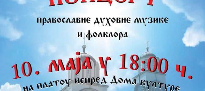 Најава: Васкршњи концерт у Беочину