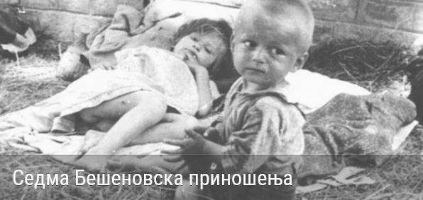 """Најава седмог по реду песничког конкурса """"Бешеновска приношења"""""""