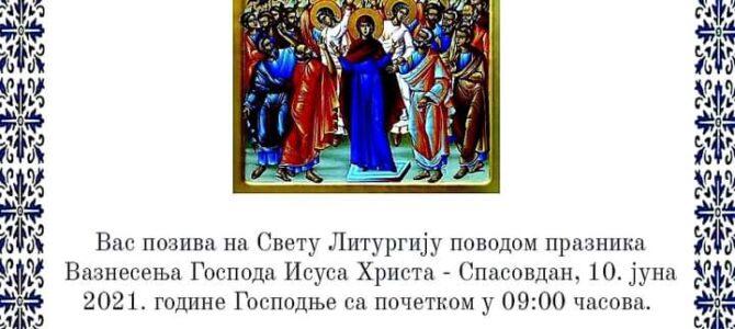 Распоред богослужења у Лаћарку