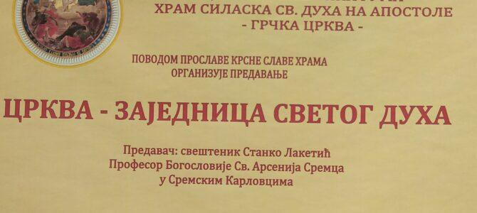 Најава: Предавање у Саборном храму у Руми