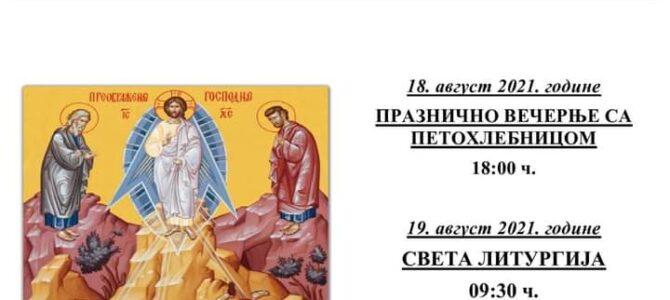 Најава: Храмовна и сеоска слава у Обрежу