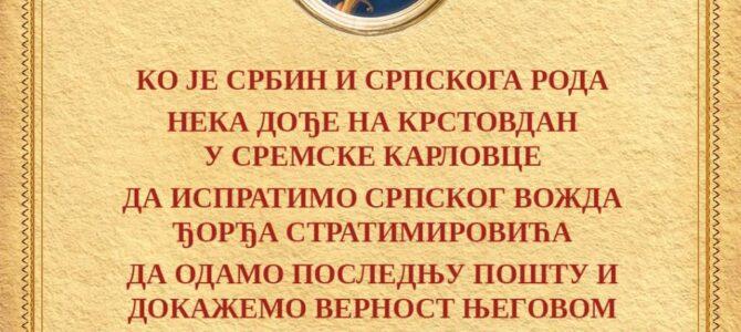 ИСПРАТИМО НА ВЕЧНИ ПОЧИНАК ВОЖДА ЂОРЂА СТРАТИМИРОВИЋА