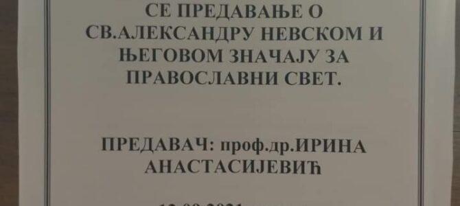 Најава: Предавање у Покровском храму у Петроварадину