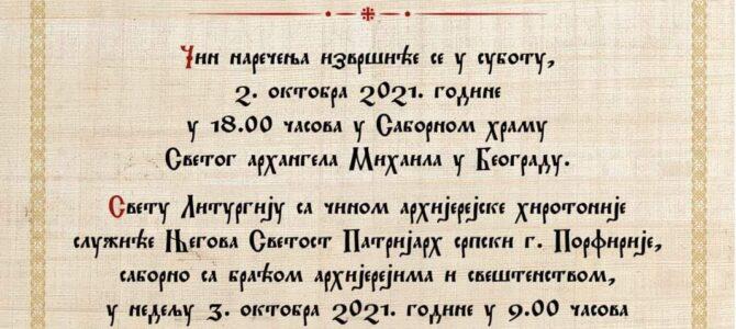 Најава: Хиротонија Епископа марчанског Саве, викара Патријарха српског