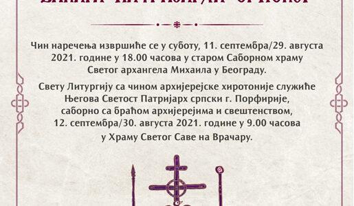 Најава: Хиротонија архимандрита Јустина за Епископа хвостанског