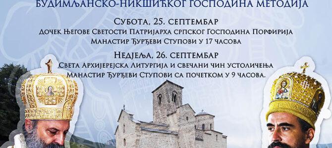 Најава: Устоличење изабраног Епископа будимљанско-никшићког Методија