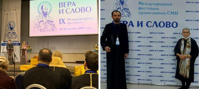 Представници медија Српске Православне Цркве на конференцији у Москви