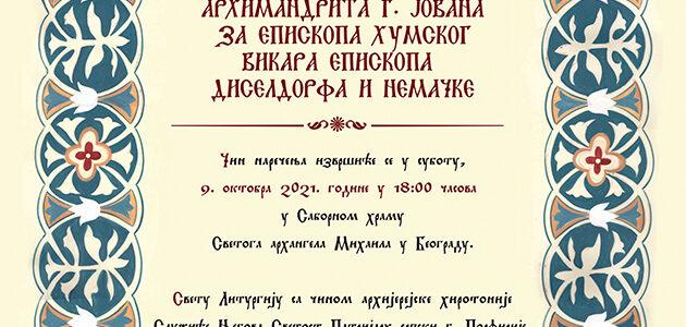 Најава: Хиротонија архимандрита Јована (Станојевића ) за Епископа хумског