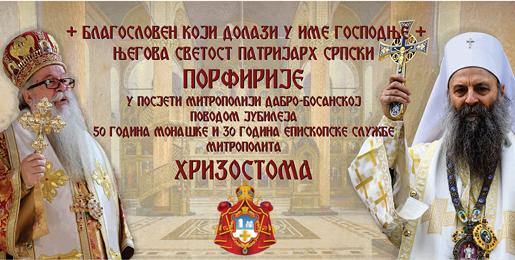 Најава: Патријарх Порфирије у посети Митрополији дабробосанској