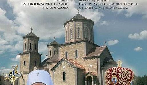 Најава: Патријарх српски Порфирије у посети Епархији бањалучкој