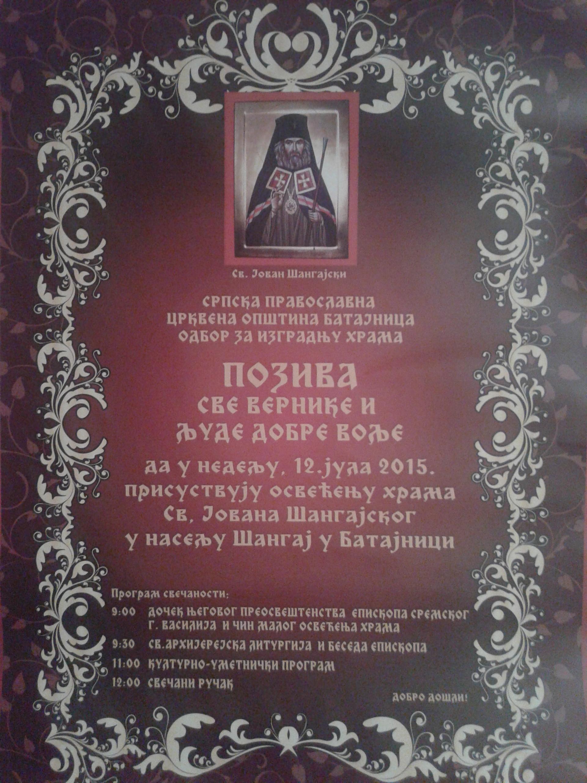 Најава: Батајница, 12. јул 2015.