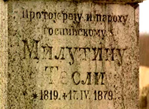 Српски прота Милутин Тесла (1819-1879), отац Николе Тесле