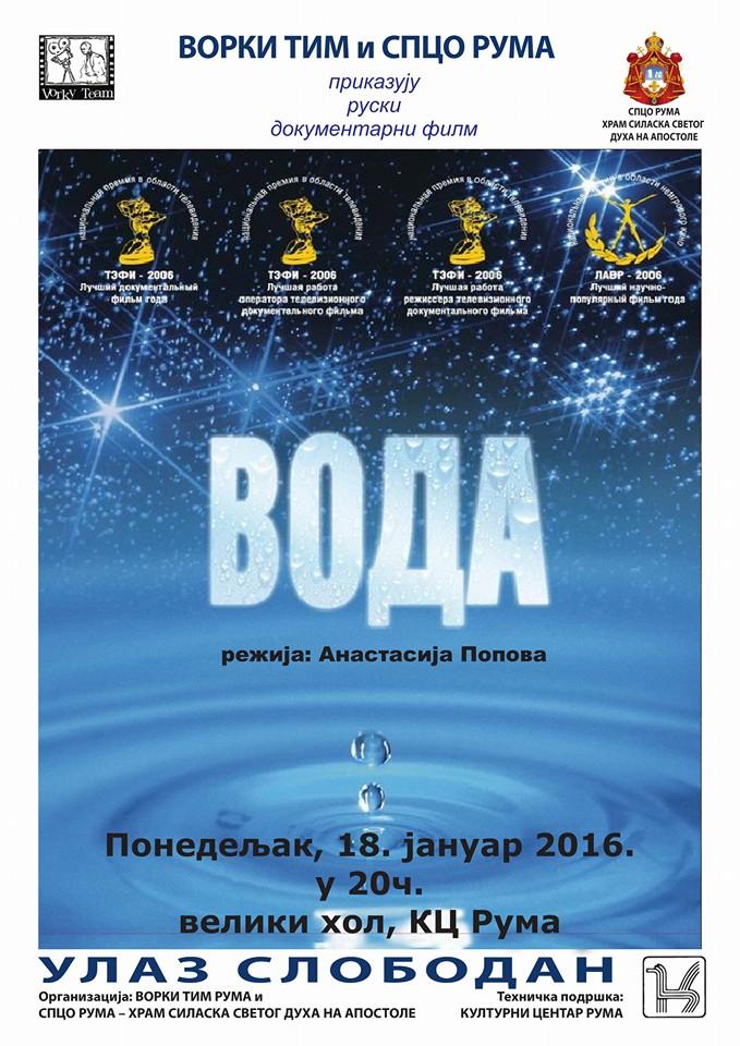 """Најава: Филм """"Вода"""" у Руми"""