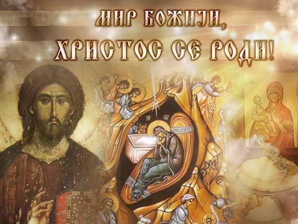 Мир Божји, Христос се роди!
