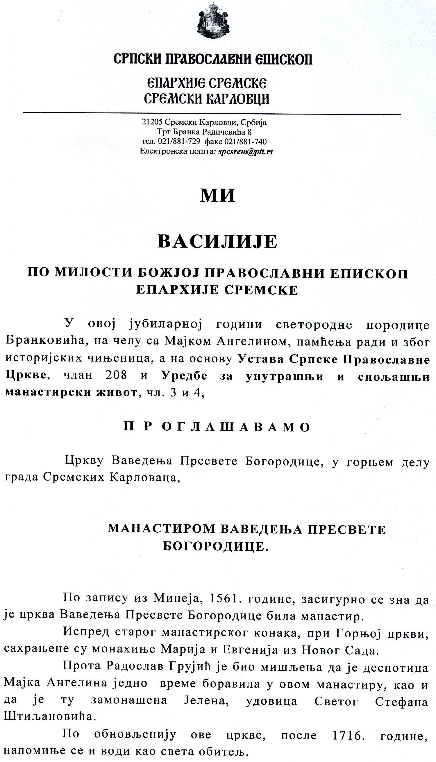 Акт о оснивању новог манастира