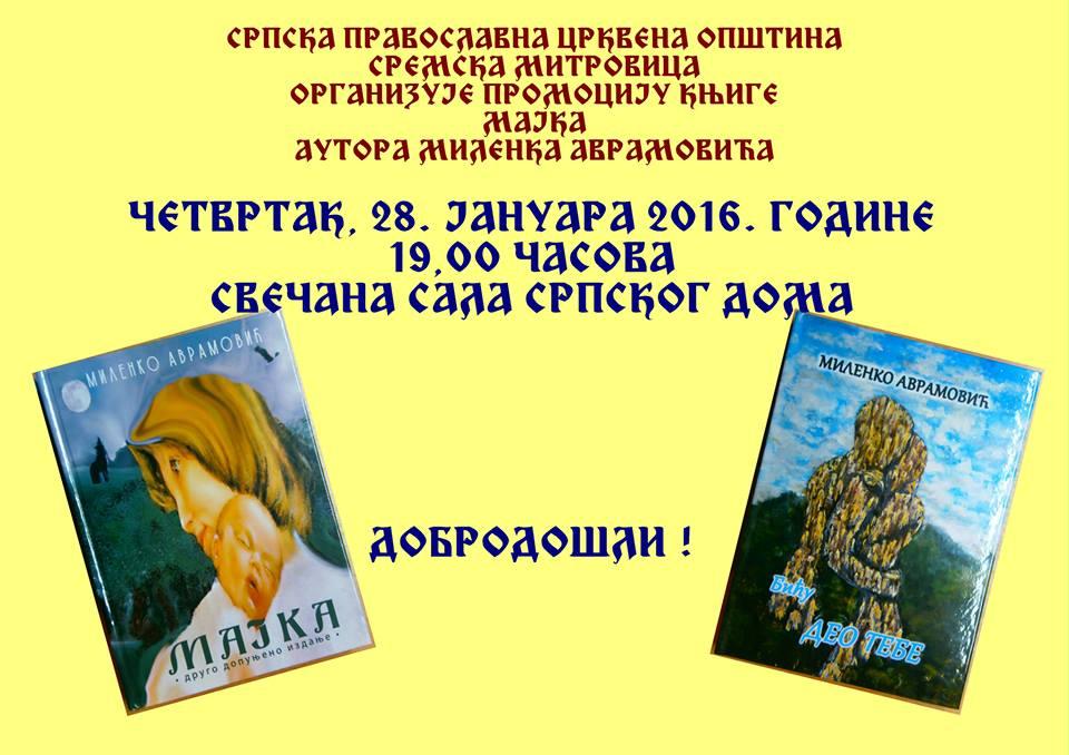 Најава: Промоција књиге у Сремској Митровици