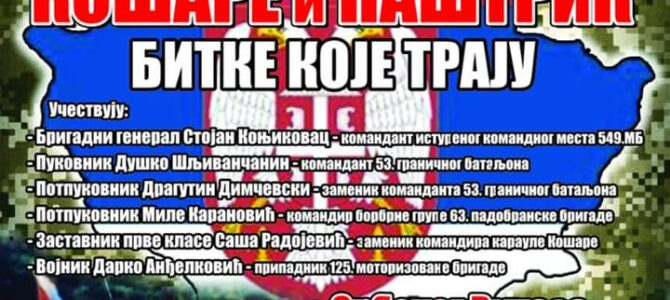 "Најава: ""Видовдански сабор Србских витезова"" у Руми"