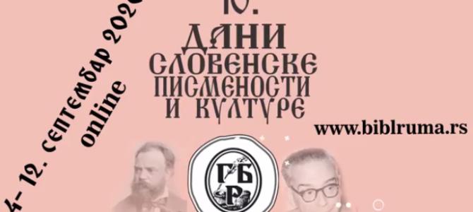 """Најава: Манифестација """"Дани словенске писмености и културе"""""""