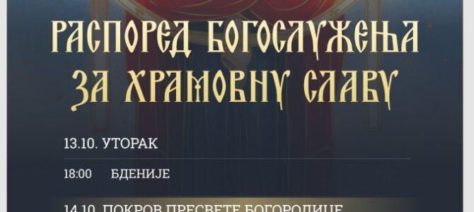 Најава: Слава храма Покрова Пресвете Богородице у Петроварадину