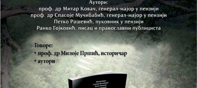 """Најава: Представљање књиге """"ПРИДВОРИЦА"""""""