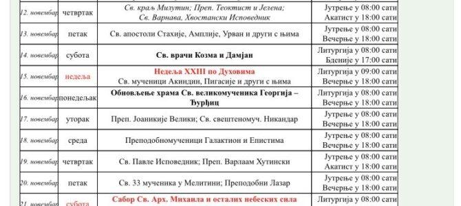 Распоред богослужења за новембар у храму Силаска Светог Духа на апостоле у Руми