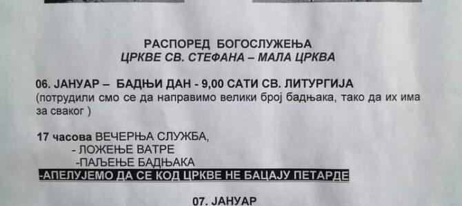 Распоред богослужења у Цркви Светог Стефана – Малој Цркви у Сремској Митровици