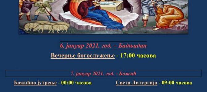 Распоред богослужења у храму Светог Преображења Господњег у Обрежу