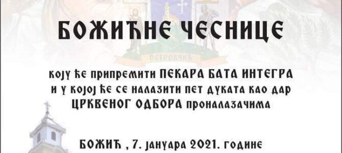 Распоред богослужења у храму Рођења Светог Јована Крститеља у Петровчићу